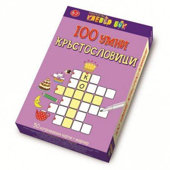 Активни карти - 100 умни кръстословици
