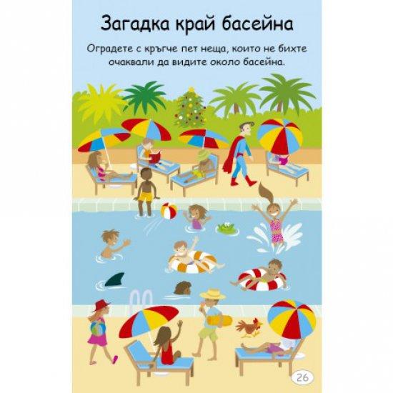Активни карти - 100 игри за деца на път