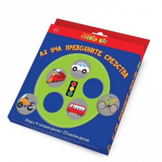 Образователна игра - Аз уча превозните средства