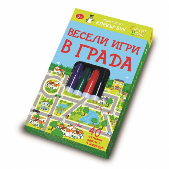Активни карти - Весели игри в града