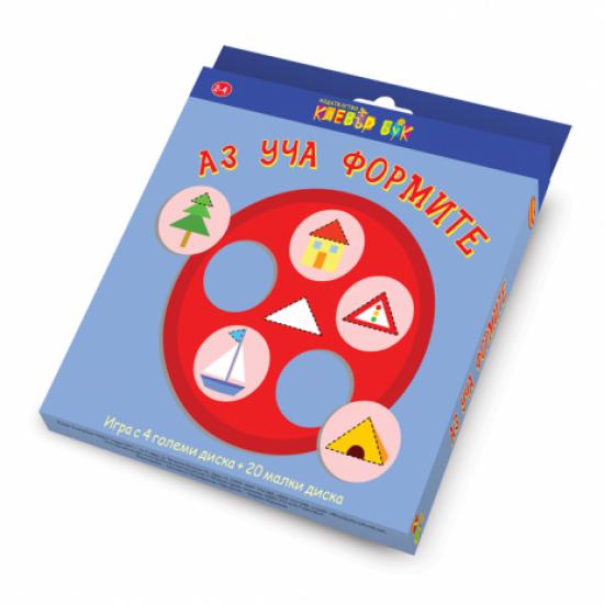 Образователна игра - Аз уча формите