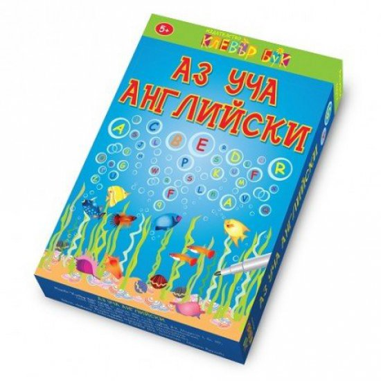 Активни карти - Аз уча английски език