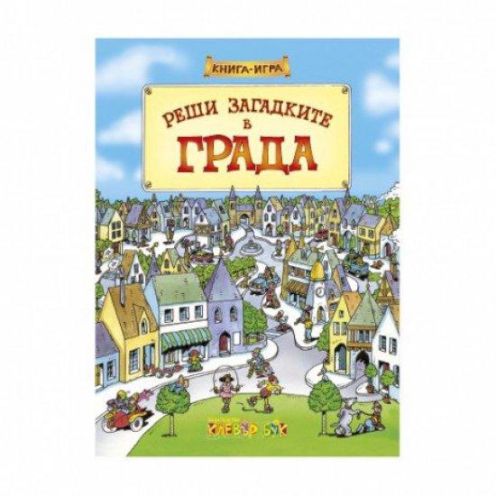 Книга-игра - Реши загадките в града