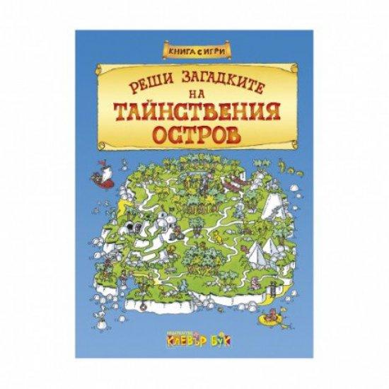 Книга-игра - Реши загадките на Тайнствения остров