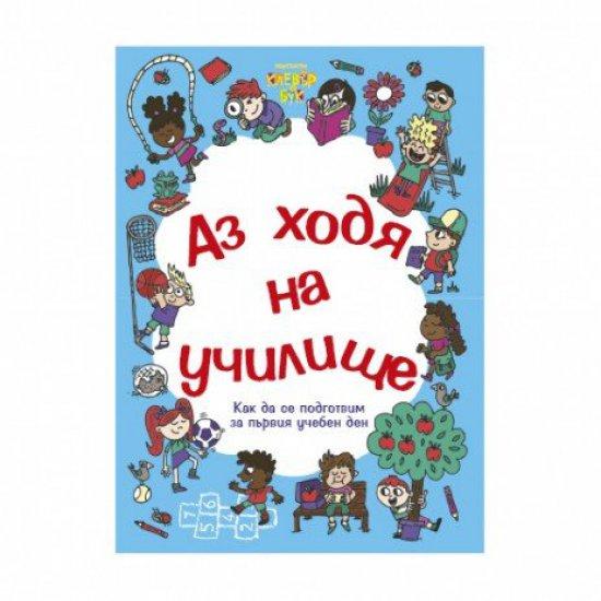 Книга-игра - Аз ходя на училище