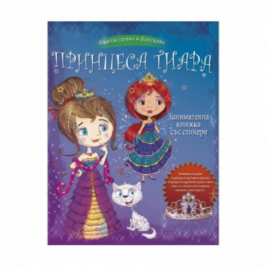 Книга-игра - Принцеса Тиара
