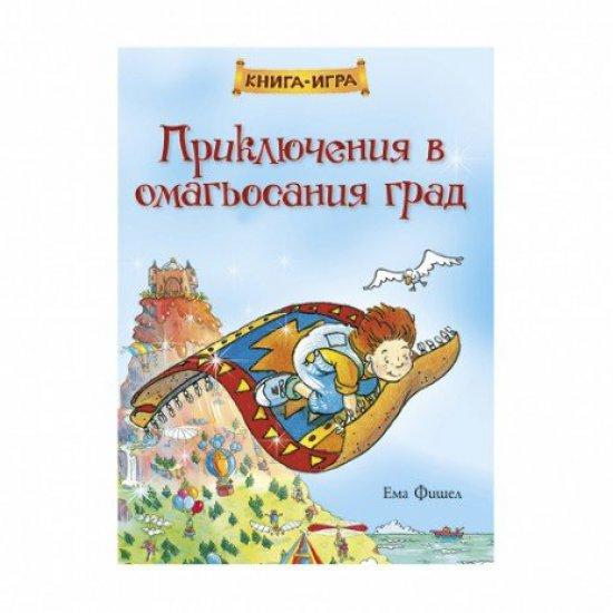 Книга-игра - Приключения в омагьосания град