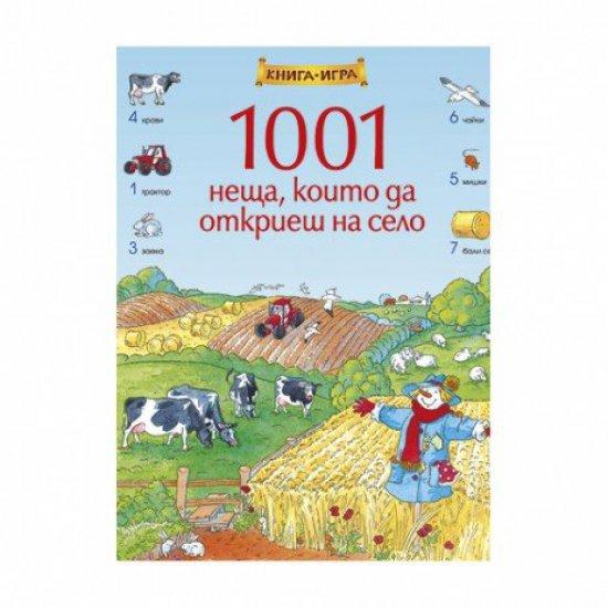 Книга-игра - 1001 неща, които да откриеш на село