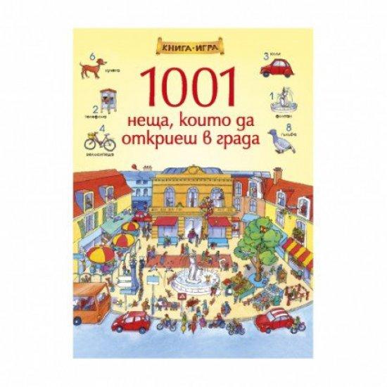 Книга-игра - 1001 неща, които да откриеш в града