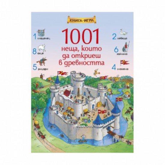 Книга-игра - 1001 неща, които да откриеш в древността