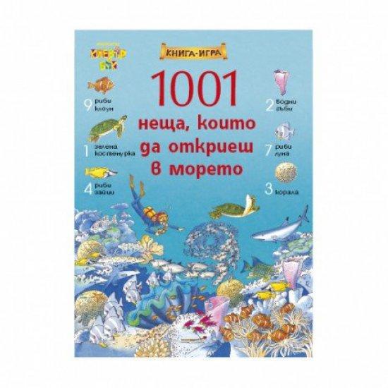 Книга-игра - 1001 неща, които да откриеш в морето