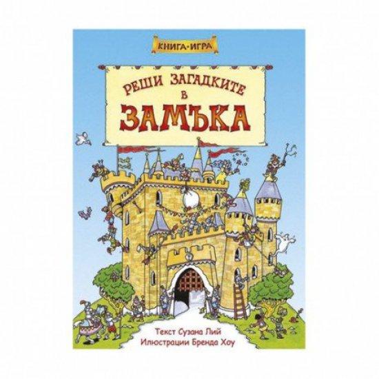 Книга-игра - Реши загадките в замъка