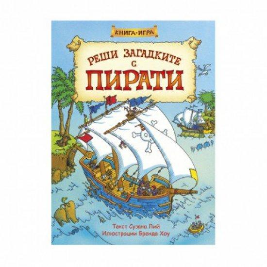 Книга-игра - Реши загадките с пирати