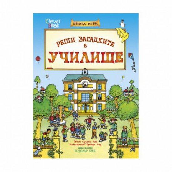 Книга-игра - Реши загадките в училище