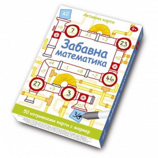 Активни карти - Забавна математика