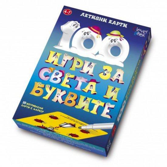 Активни карти - 100 игри за света и буквите