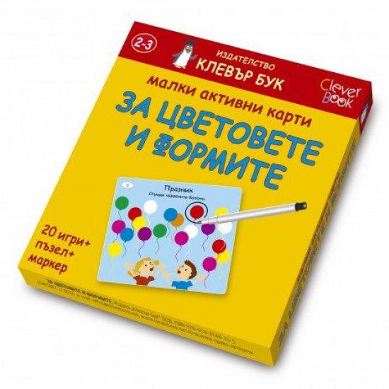 Активни карти - Малки активни карти за цветовете и формите