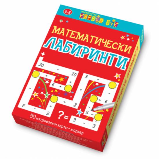 Активни карти - Математически лабиринти