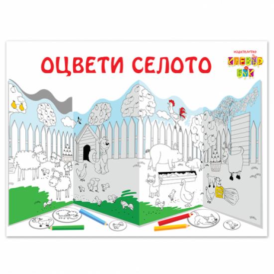 Книжка за оцветяване - Оцвети селото