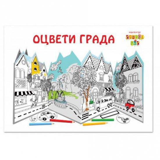 Книжка за оцветяване - Оцвети града