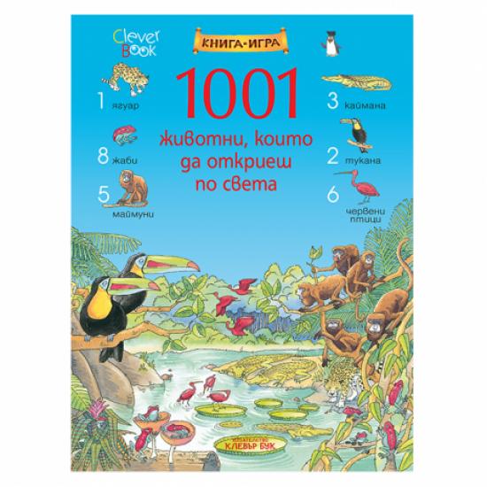 Книга-игра - 1001 животни, които да откриеш по света