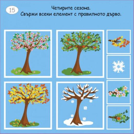 Малки активни карти за сезоните